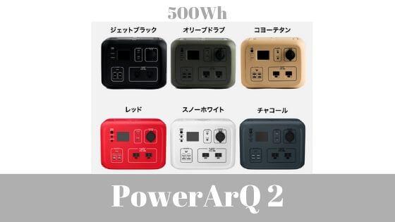 powerArQ2