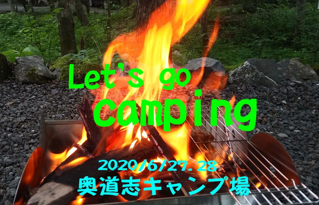 奥道志キャンプ場